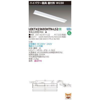 東芝 TENQOO直付40形W230高天井 LEKT423693HTN-LS2