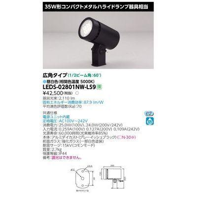 東芝 LEDスポットライト LEDS-02801NW-LS9