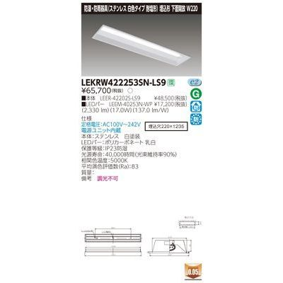 東芝 TENQOO埋込40形W220SUS LEKRW422253SN-LS9