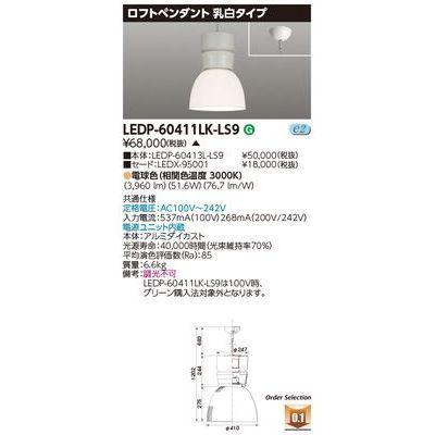 東芝 ロフトペンダント6000乳白 LEDP-60411LK-LS9【納期目安:追って連絡】