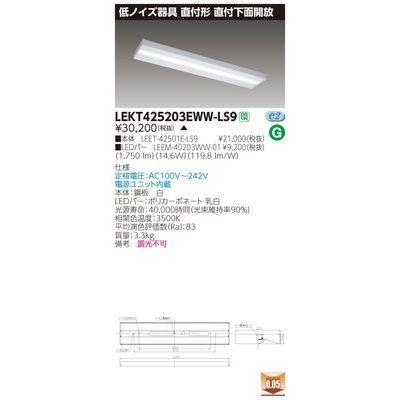 東芝 TENQOO直付40形箱形低ノイズ LEKT425203EWW-LS9