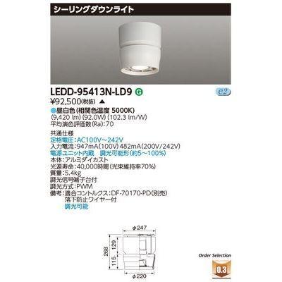 東芝 シーリングダウン9500シリーズ LEDD-95413N-LD9