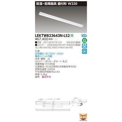東芝 TENQOO直付110形W230防水 LEKTW823643N-LS2