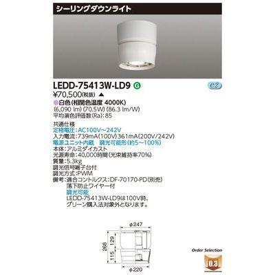 東芝 シーリングダウン7500シリーズ LEDD-75413W-LD9