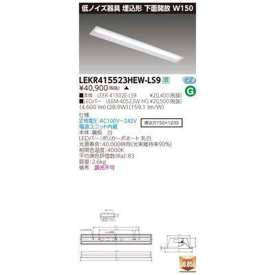 東芝 TENQOO埋込W150低ノイズ LEKR415523HEW-LS9