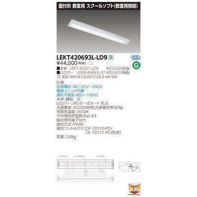 東芝 TENQOO直付40形スクール調光 LEKT420693L-LD9