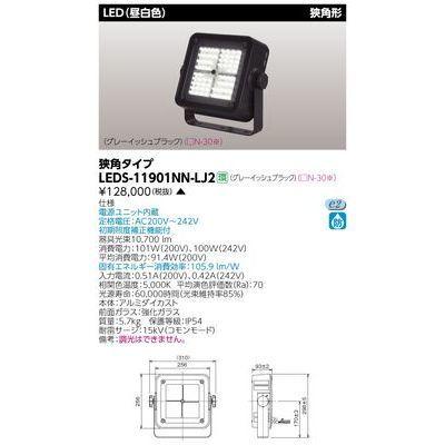<title>東芝 LED投光器 賜物 LEDS-11901NN-LJ2</title>