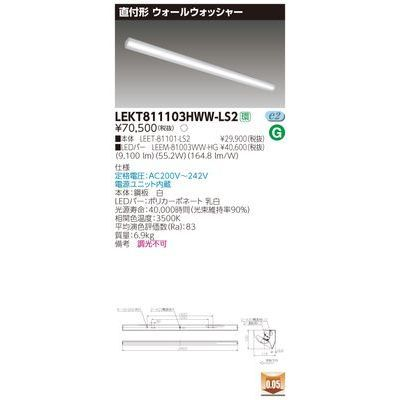 東芝 TENQOO直付110形ウォールW LEKT811103HWW-LS2