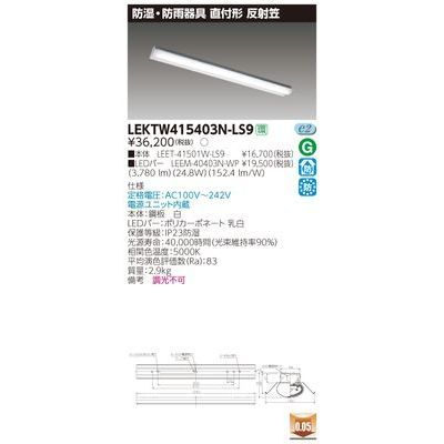 東芝 TENQOO直付40形反射笠防水 LEKTW415403N-LS9