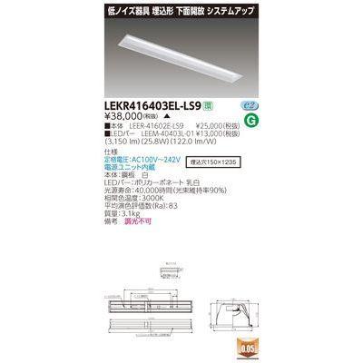東芝 TENQOO埋込システム低ノイズ LEKR416403EL-LS9