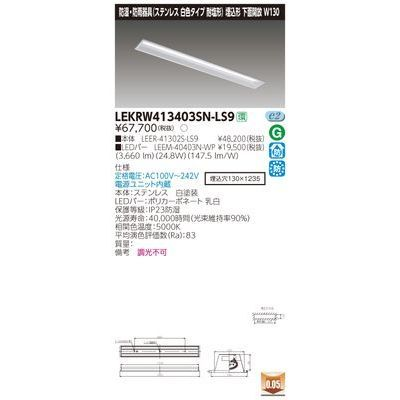 東芝 TENQOO埋込40形W130SUS LEKRW413403SN-LS9