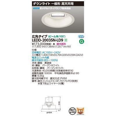 東芝 一体形DL高天井用Ф350 LEDD-20035N-LD9