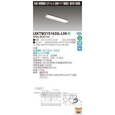 東芝 TENQOO直付20形反射笠SUS LEKTW215163SL-LS9【納期目安:追って連絡】
