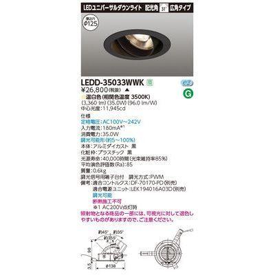 東芝 ユニバーサルDL3500黒塗Ф125 LEDD-35033WWK