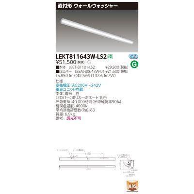 東芝 TENQOO直付110形ウォールW LEKT811643W-LS2
