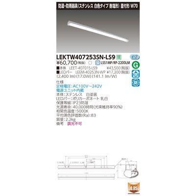 東芝 TENQOO直付40形W70SUS LEKTW407253SN-LS9