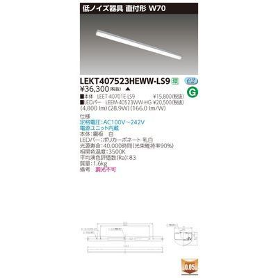 東芝 TENQOO埋込40形W70低ノイズ LEKT407523HEWW-LS9