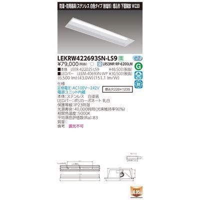 東芝 TENQOO埋込40形W220SUS LEKRW422693SN-LS9