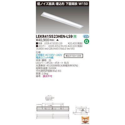 東芝 TENQOO埋込W150低ノイズ LEKR415523HEN-LS9