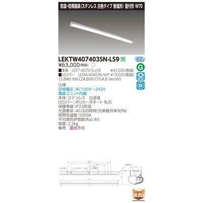 東芝 TENQOO直付40形W70SUS LEKTW407403SN-LS9