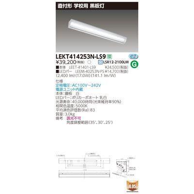 東芝 TENQOO直付40形黒板灯 LEKT414253N-LS9