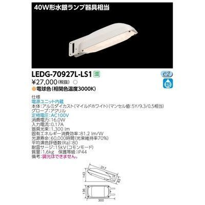 東芝 LED街路灯 LEDG-70927L-LS1