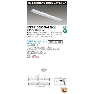 東芝 TENQOO埋込システム低ノイズ LEKR416693EN-LS9