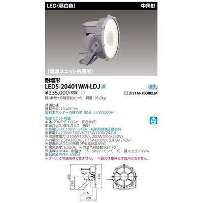 東芝 LED投光器中角形 LEDS-20401WM-LDJ