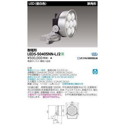 東芝 LED投光器狭角形 LEDS-50405NN-LJ2【納期目安:追って連絡】