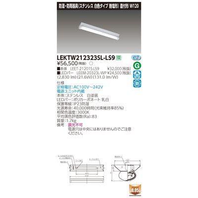 東芝 TENQOO直付20形W120SUS LEKTW212323SL-LS9【納期目安:追って連絡】