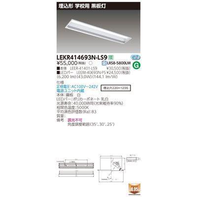 東芝 TENQOO埋込40形黒板灯 LEKR414693N-LS9