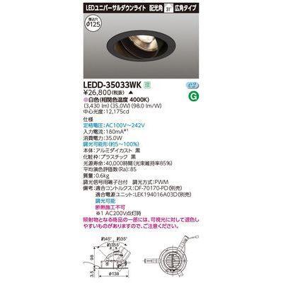 東芝 ユニバーサルDL3500黒塗Ф125 LEDD-35033WK