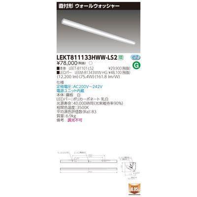 東芝 TENQOO直付110形ウォールW LEKT811133HWW-LS2