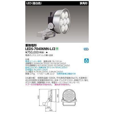 東芝 LED投光器重耐塩形 狭角形 LEDS-70406NN-LJ2