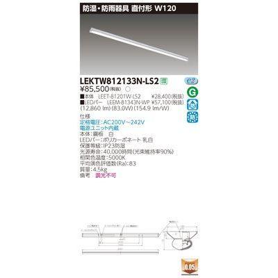 東芝 TENQOO直付110形W120防水 LEKTW812133N-LS2