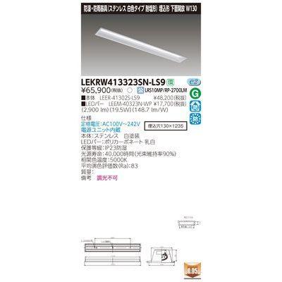 東芝 TENQOO埋込40形W130SUS LEKRW413323SN-LS9