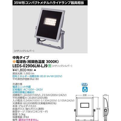 東芝 小形角形LED投光器 LEDS-02906LM-LJ9