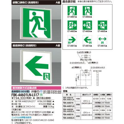 東芝 LED長時間直付誘導灯電池内蔵片面 FBK-44601LN-LS17