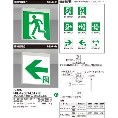 東芝 B級BH形LED片面電源別置誘導灯 FBL-42601-LS17