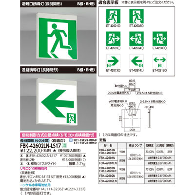 東芝 LED長時間直付誘導灯電池内蔵両面 FBK-42602LN-LS17【納期目安:追って連絡】