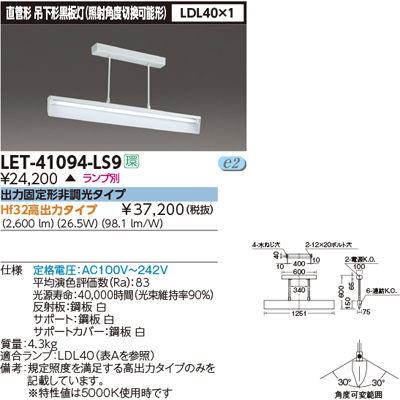 東芝 直管ランプシステム黒板灯 LET-41094-LS9