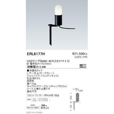 遠藤照明 庭園灯〈LEDランプ付〉 ERL8177H