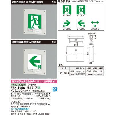 東芝 LED防湿防雨埋込誘導灯電池内蔵片面 FBK-10661N-LS17【納期目安:追って連絡】