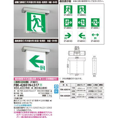 東芝 LED防湿防雨直付誘導灯電池内蔵片面 FBK-42651N-LS17