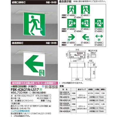 東芝 B級BH形天井埋込誘導灯電池内蔵片面 FBK-42621N-LS17