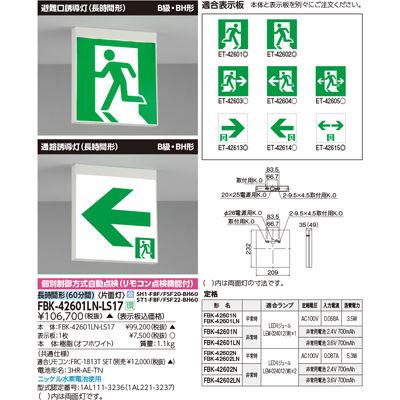 東芝 LED長時間直付誘導灯電池内蔵片面 FBK-42601LN-LS17
