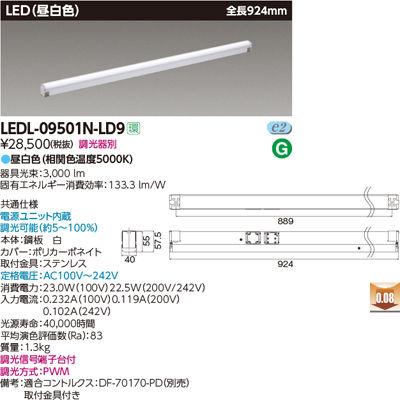 東芝 屋内用器具ライン器具調光N色 LEDL-09501N-LD9
