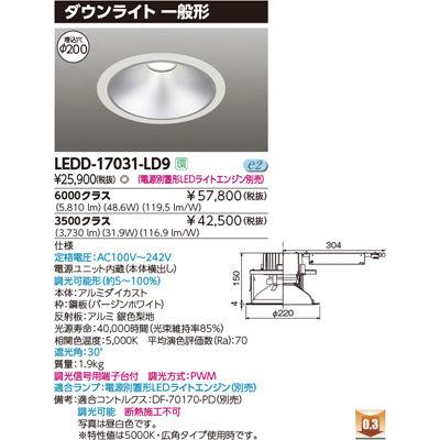 東芝 ライトエンジンDL一般形Ф200 LEDD-17031-LD9