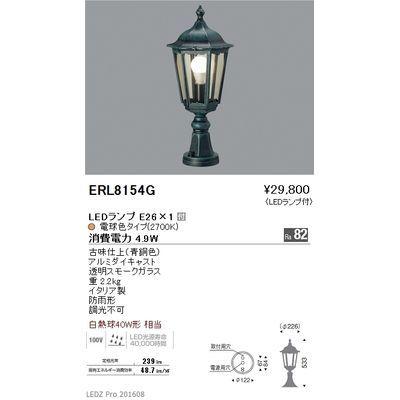 遠藤照明 アウトドア 〈LEDランプ付〉 ERL8154G