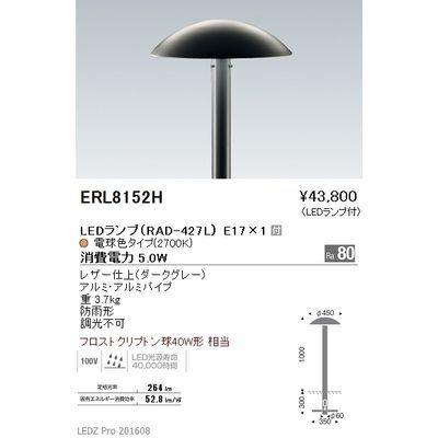 遠藤照明 庭園灯〈LEDランプ付〉 ERL8152H